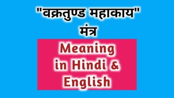 Vakratunda Mahakaya Mantra Meaning In Hindi – English – Benefits